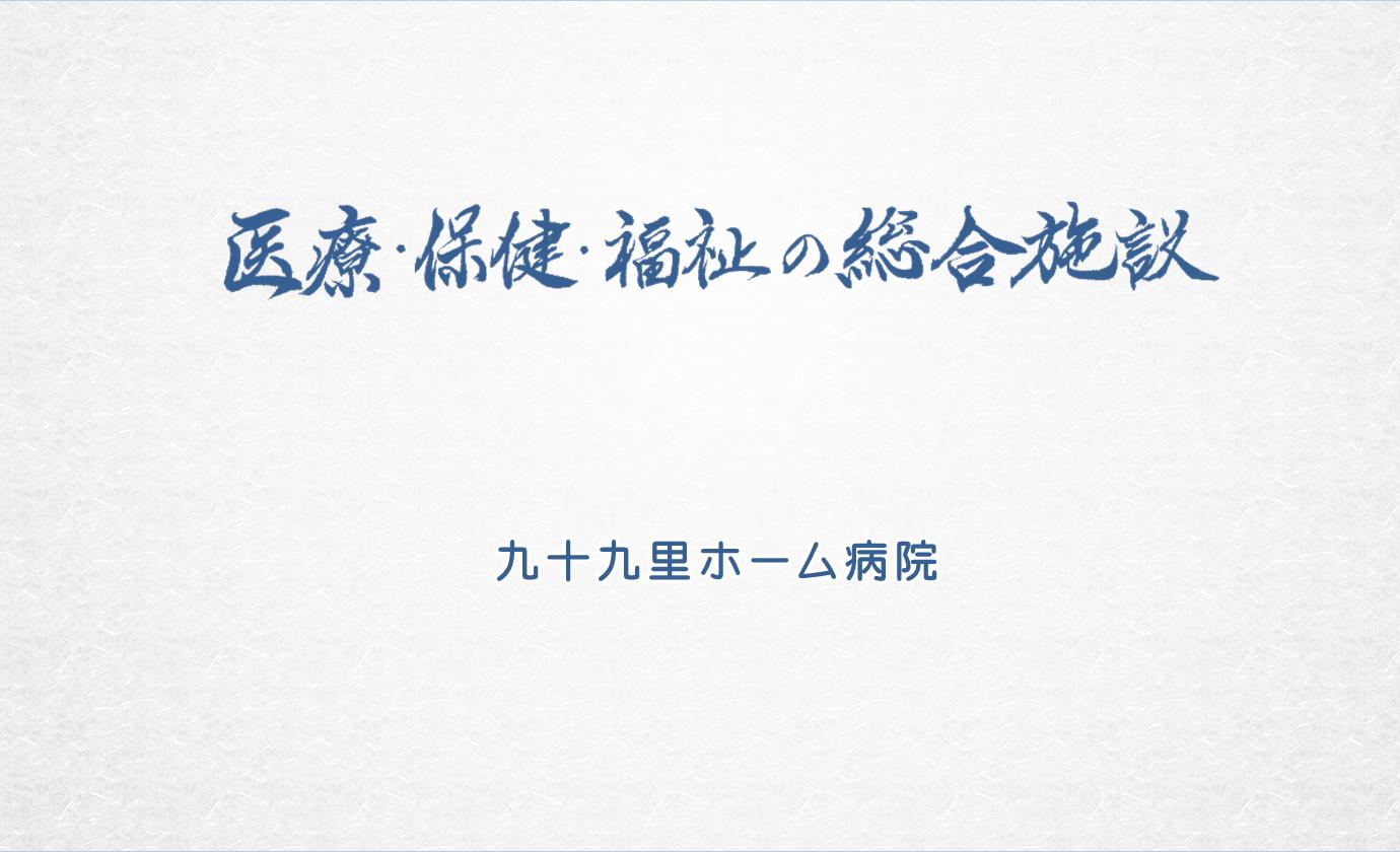 メッセージスライド