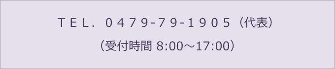 TEL.0479-79-1905(代表) (受付時間 9:00~18:00)