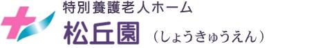 特別養護老人ホーム 松丘園(しょうきゅうえん)