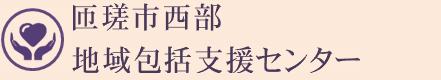 匝瑳市西部地域包括支援センター