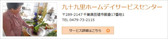九十九里ホームデイサービスセンター