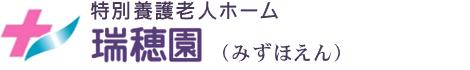 特別養護老人ホーム 瑞穂園(みずほえん)