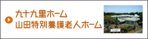 九十九里ホーム 山田特別養護老人ホーム