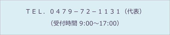 TEL.0479-72-1131(代表) (受付時間 9:00~17:00)