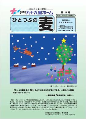 第19号(平成21年11月30日発行)