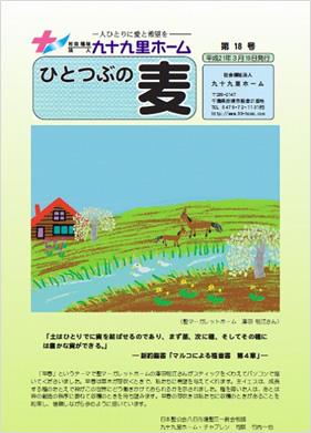 第18号(平成21年3月10日発行)