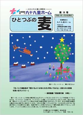 第17号(平成20年8月25日発行)