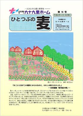 第16号(平成20年4月15日発行)