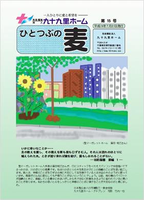 第15号(平成19年7月31日発行)