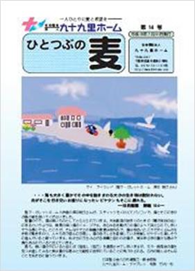 第14号(平成18年7月31日発行)