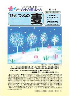 第13号(平成17年11月30日発行)