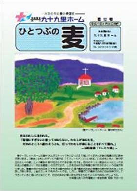 第12号(平成17年4月30日発行)