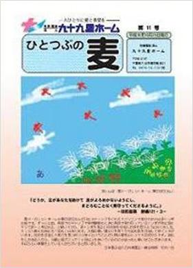第11号(平成16年10月25日発行)