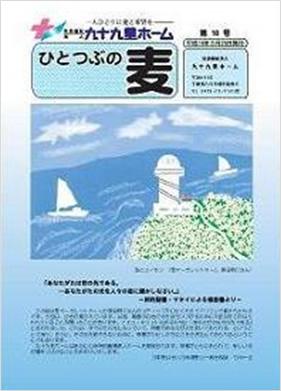 第10号(平成16年3月25日発行)