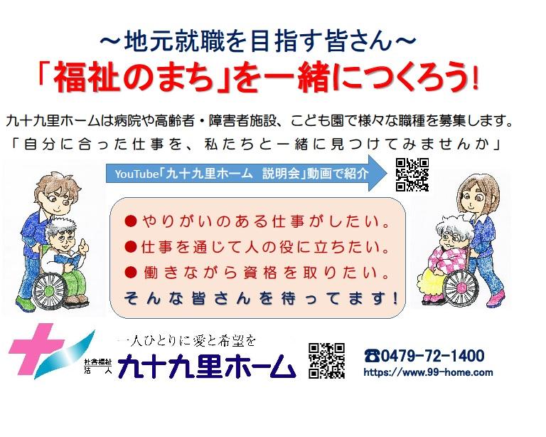 匝瑳市雇用促進協議会JPG