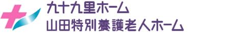 九十九里ホーム山田特別養護老人ホーム