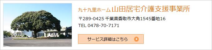 九十九里ホーム山田居宅介護支援事業所