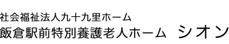 飯倉駅前特別養護老人ホーム シオン